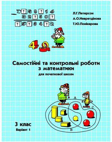 РостокСамостійни контрольні роботи математики1,2,3,4,5,6клас Пушкарьов