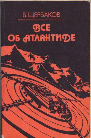 Щербаков В. Все об Атлантиде