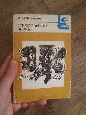 Стихотворения и поэмы М.Ю.Лермонтова