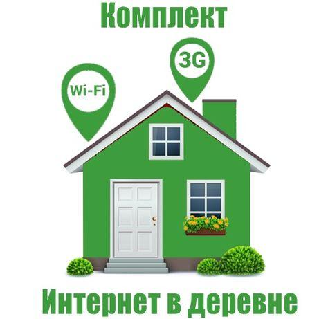 Установка интернета, Интертелеком и киевстар 3G
