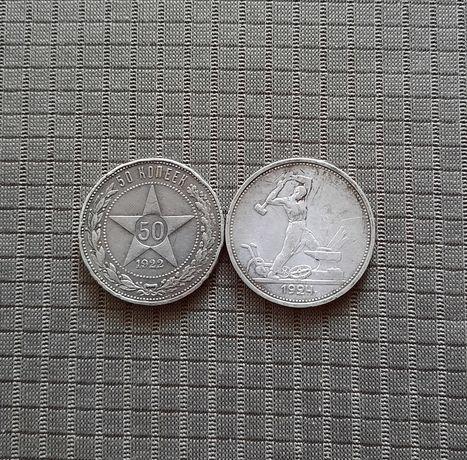 50 коп 1922г и 1924г серебро