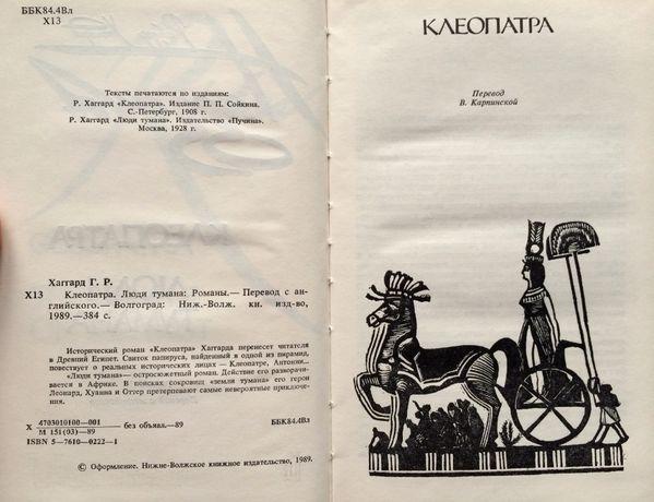 """Продам книгу романов Райдера Хагарда """"Клеопатра"""" и """"Люди тумана"""""""