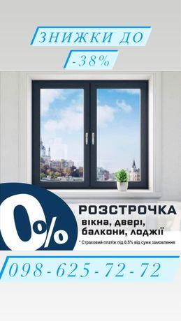 Розстрочка безпереплати до 9 місяців на Вікна ,балкони ,двері!