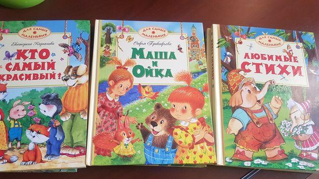 Сборник книг для самых маленьких