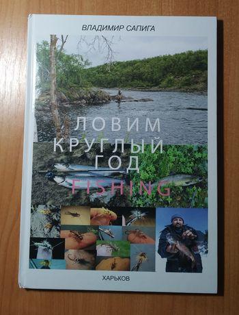 Ловим круглый год (Fishing)