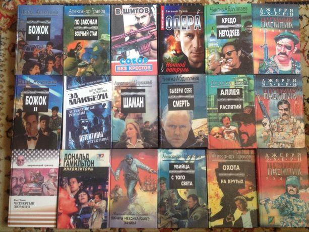 Детективы . Книги в отличном состоянии