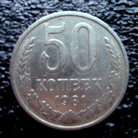 50 копеек 1981 г СССР