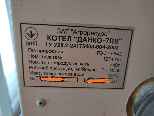 """Двох контурний котел """"Данко"""" б/у"""