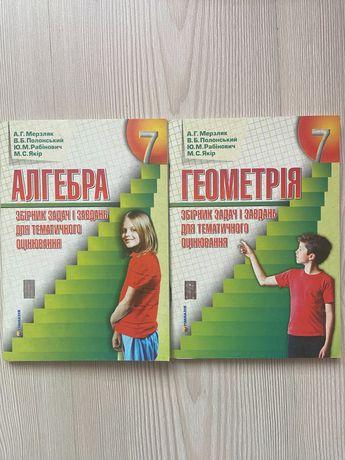 Алгебра і геометрія 7 клас