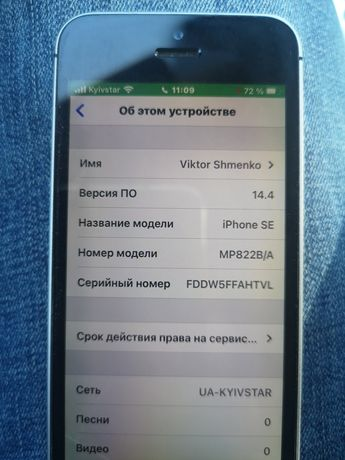 Обменяю iPhone SE-1
