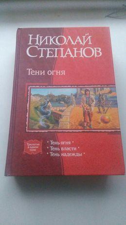 Продам книгу Николай Степанов Тени огня