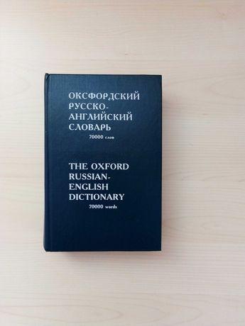 Оксфорский русско-английский словарь 1993г.