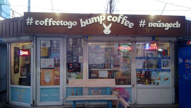 Продам готовый бизнес кофейня м.Дарница