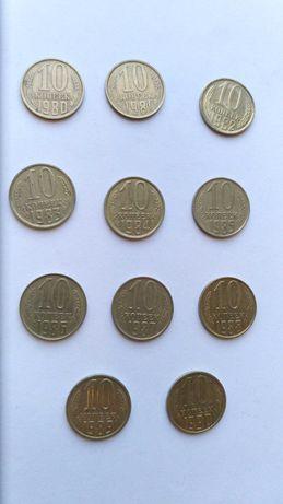Набор монет времен СССР 10 копеек выпуск 1980 по 1990 год (11 шт)