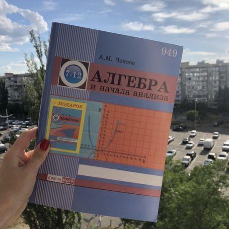 Алгебра, 7,8,9,10,11,12 класс. А.М. Чекова