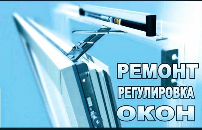 Обслуживание металлопластиковых окон, ремонт регулировка !