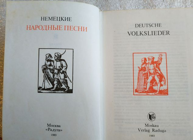 Книга Немецкие народные песни-Deutsch Volkslieder