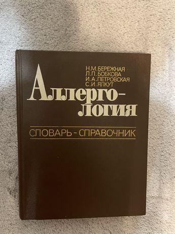 Книга ,,Аллергология''