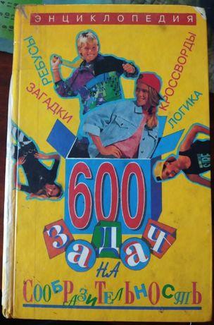 книга энциклопедия 600 задач на сообразительность