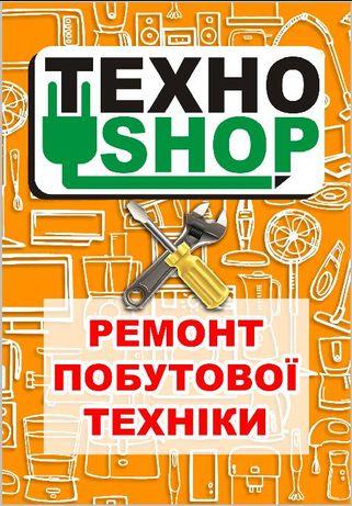 Ремонт бытовой техники Щорса 144 (Святослава Рихтера) Любая техника
