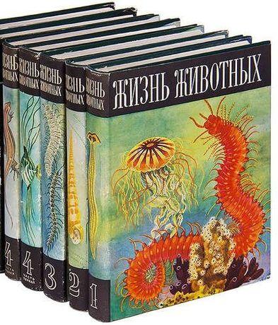 Жизнь животных в 4 томах Энциклопедия наука зоология Подарочное издани