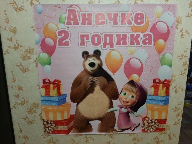 Праздничный плакат Анечке 2 годика