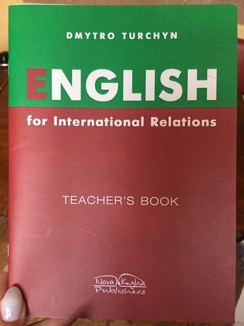 English for international relations. Teacher's book. Турчин англійська