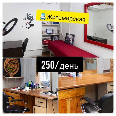 Сдаётся кабинет и кресло парикмахера 250грн/день  / м. Житомирская