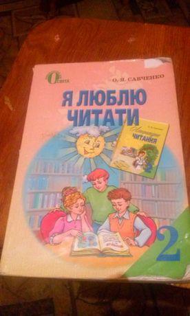 я люблю читати, основи здоровя Книжки 2- клас