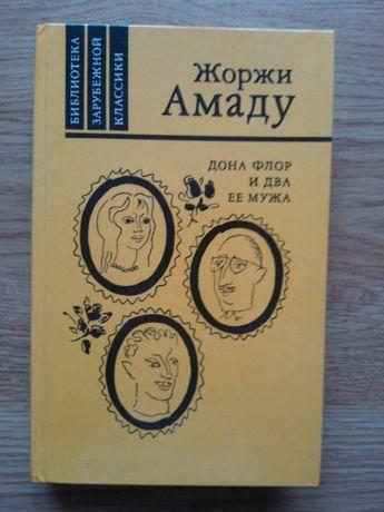 """Жоржи Амаду - """"Дона Флор и два её мужа"""""""