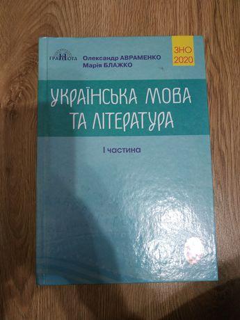Українська мова та література ЗНО 2020 (1 частина)