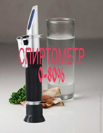 Спиртометр 0-80% Рефрактометр RZ116 спирт водка самогон алкоголь ATC