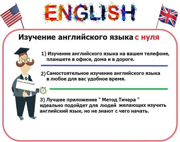 Как самостоятельно учить английский язык с нуля?