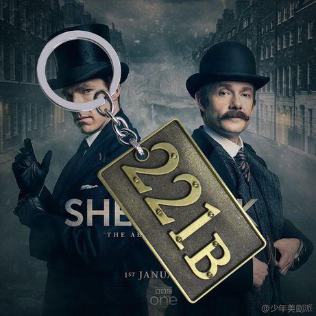 Брелок Шерлок 221B замечательный подарок для фанатов фильмов, книг, се