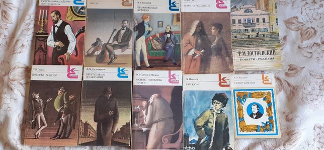 Книги Гоголь, Достоевский и не только