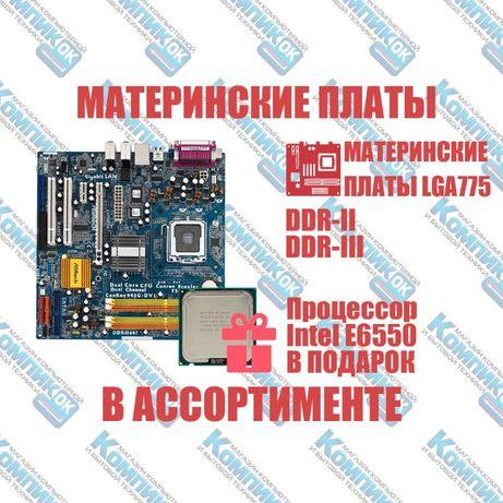 Материнские платы, сокет 775, DDR-2, DDR-3, процессор, Intel
