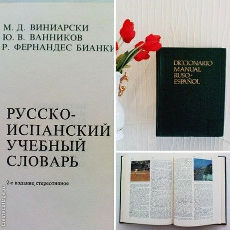 Русско-испанский учебный словарь, 1989г, букинистка