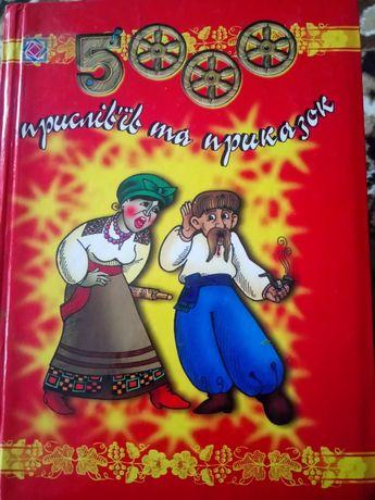 Книга 5000 прислів'їв та приказок