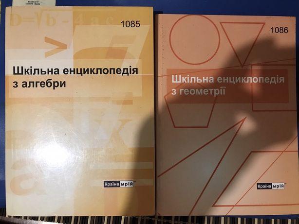 Шкільна книга с алгебры и геометрии
