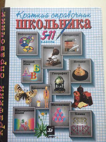 Краткий справочник школьника 5-11 класс