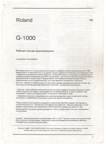 Продам инструкцию ROLAND G-1000 на русском языке.