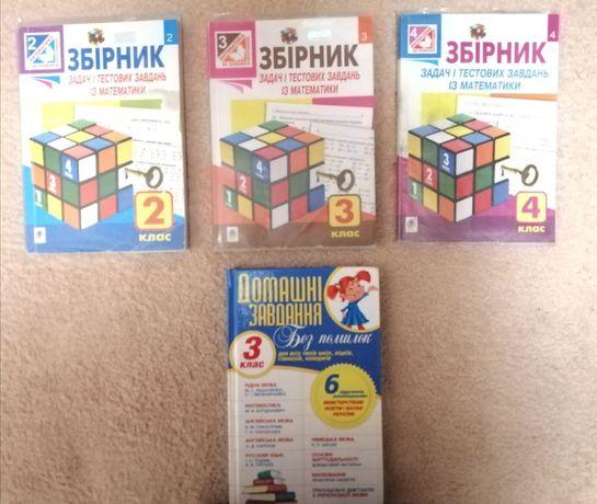 """Книжки для дітей та школярів (збірники 2-4 клас, """"Перлинка"""", ГДЗ)"""