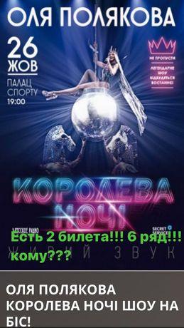 Билеты на Ольгу Полякову . Королева ночи!!!