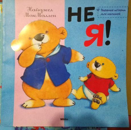 Детские книги Mikko, Умные задачки