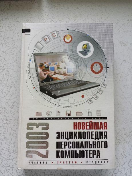 Новейшая энциклопедия персонального компьютера 2003