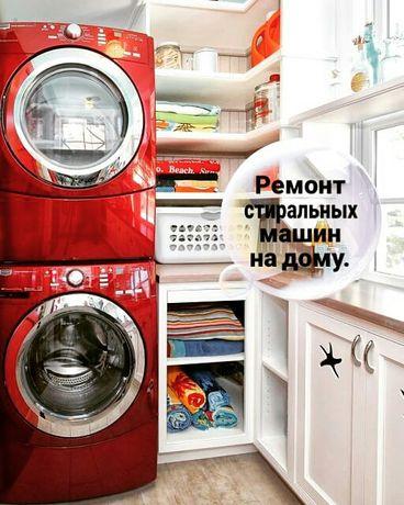 Срочный ремонт стиральных машин В Черкассах и районе !