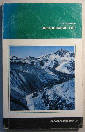 2 кн.Образование гор. 1977г.Эти удивительные горы 1987.г