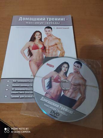 Домашний тренинг Сергея Догмацкого