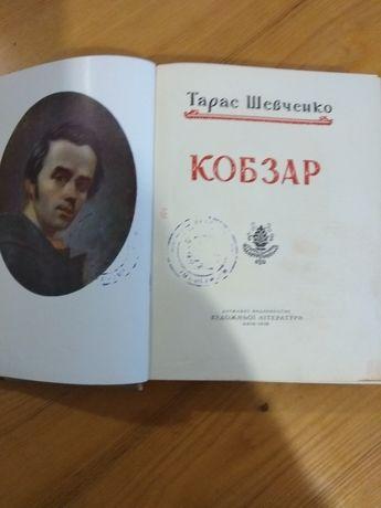 Продам сборник стихов Шевченко кобзарь 1958 год, 527 стр.