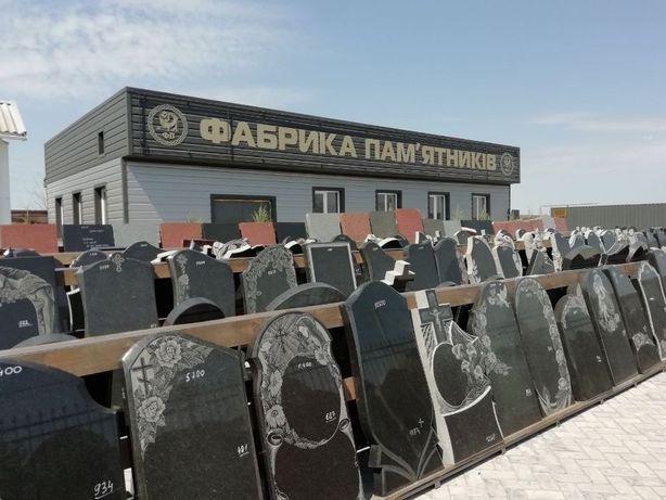 Гранитные Памятники от производителя.